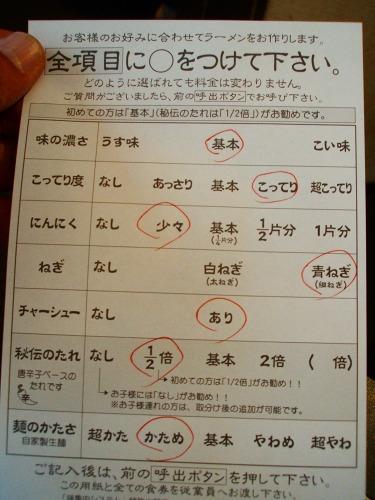 sー一蘭好みDSCF6363