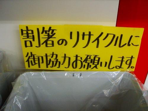 sー割箸DSCF6359