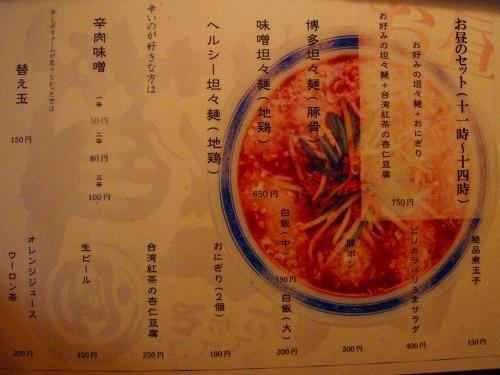sーまるみやメニューDSCF6405