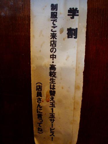 sーまるみや貼り紙DSCF6406