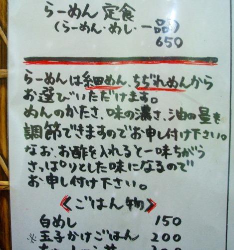 sー入船メニュー2DSCF6427