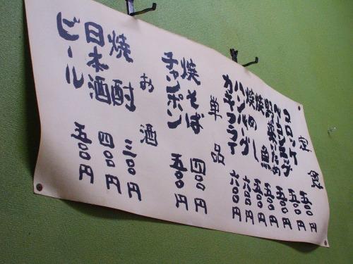 sー入船メニュー3DSCF6428