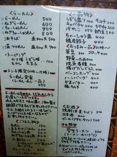 sー入船メニューDSCF6426