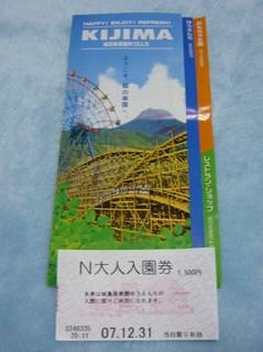 パンフ+入園券