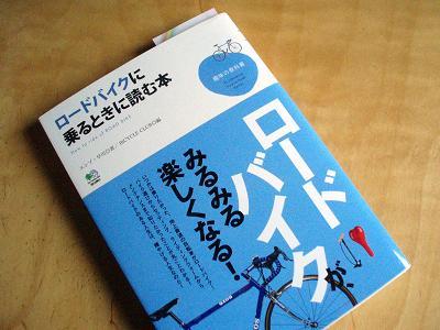 ロードバイクに乗るときに読む本。