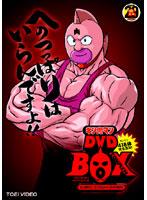 キン肉マン ~生誕29周年記念~ コンプリートDVD-BOX (完全予約限定生産)