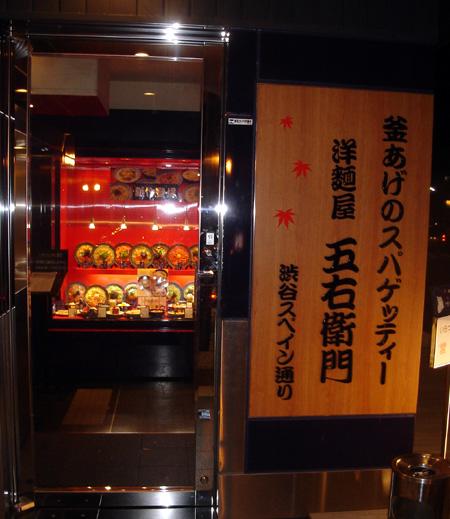 goemoniriguchi.jpg