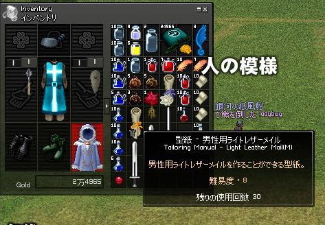 mabinogi_2006_11_18_010.jpg