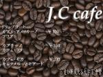 JCcafeチラシ4