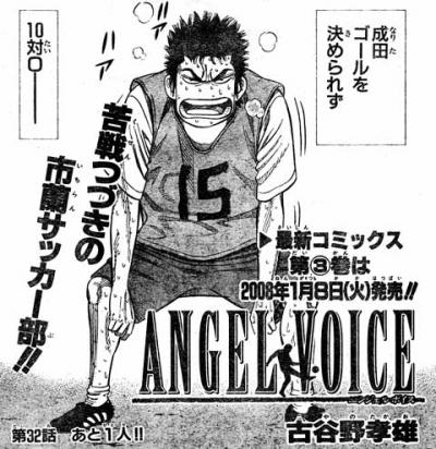 ANGEL VOICE第32話1