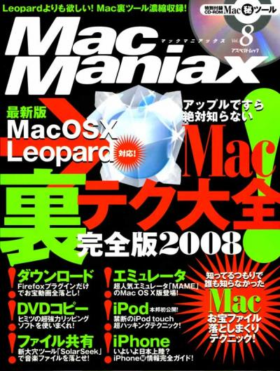 MacManiaxVol8表紙