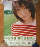 supersonic girl 告知