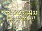 1000万円のランドセル-動画