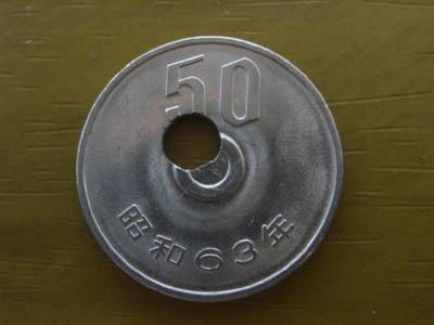 穴ずれ50円