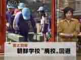 朝鮮学校の廃校が免れた話-動画