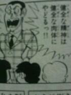 てんとう虫コミックス版