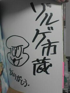ゾルゲ先生直筆サイン