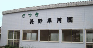 naganoSHP02.jpg