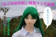 Prinsess Misaki(リンク記念)