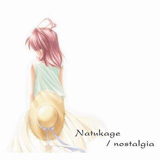 natsukage_nostalgia.jpg
