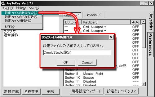 JoyToKey.jpg