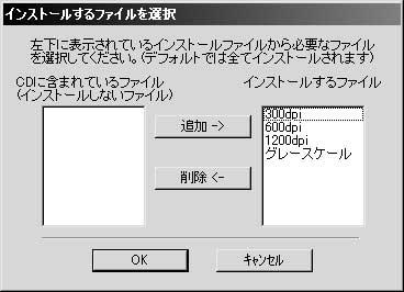 PowerToneインストール3