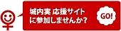 城内 実(きうちみのる)応援サイト参加