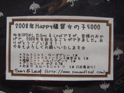Sun&Leaf 福袋 ①