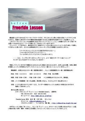 Lessonフライヤー 1