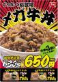 メガ牛丼2