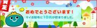 10円ゲット