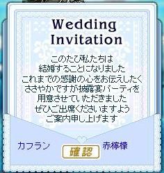 1215ろるsの招待状