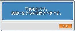 1230不良毛糸?@@