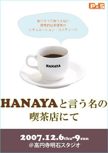 HANAYA宣伝画像2