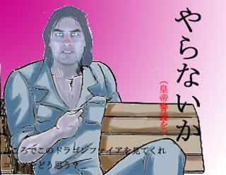 yaranaika.jpg