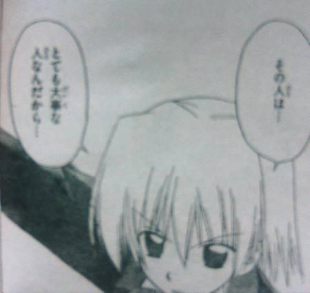 hayate_157_Hayate 3