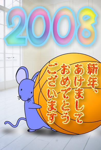 2008年賀web