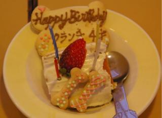 cake07012704.jpg
