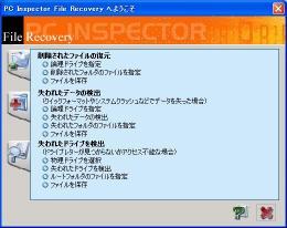 filerecovery01.jpg