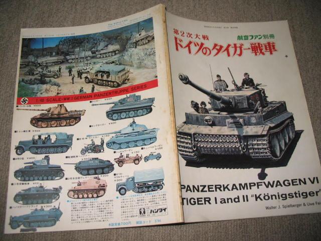 ドイツのタイガー戦車
