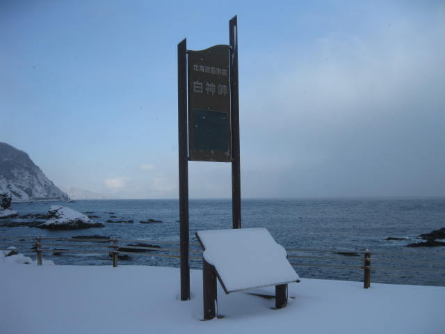 北海道最南端