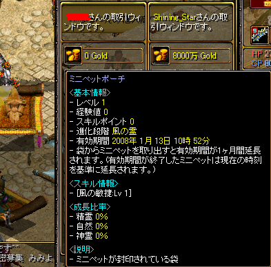 RedStone_07.12.14[03]ペッツ