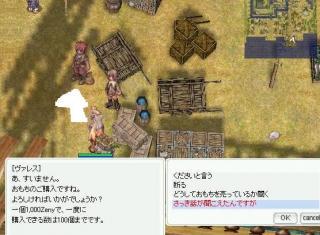 20071225_screenchaos073.jpg