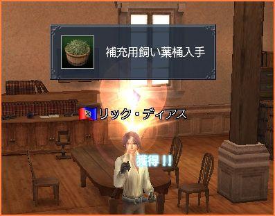 2008-01-01_11-08-20-002.jpg