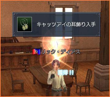 2008-01-01_11-08-20-003.jpg