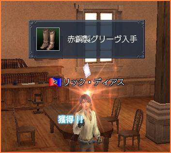 2008-01-01_11-08-20-004.jpg