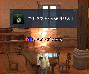 2008-01-01_11-08-20-005.jpg