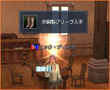 2008-01-01_11-08-20-006.jpg
