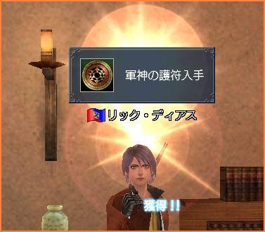 2008-01-02_23-11-22-002.jpg