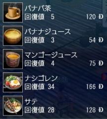 アジア料理!